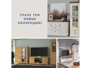 Сразу три новые коллекции мебели!