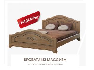 Скидки на кровати из массива дерева!